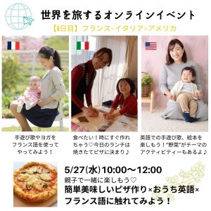 世界を旅するオンラインイベント1日目