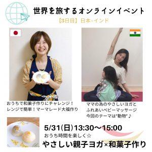 世界を旅するオンラインイベント3日目